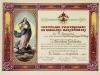 fil Dyplom przyjęcia do Sodalicji Mariańskiej, Lwów 1928, druk, rękopis